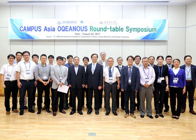 한일중 3국 해양대, 해양과학기술 국제협력 심포지엄